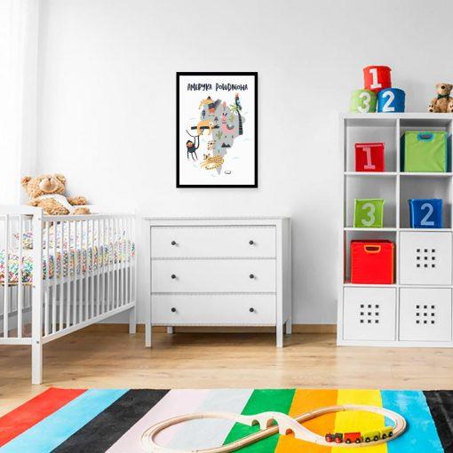 plakat na ścianę pokoju dziecka